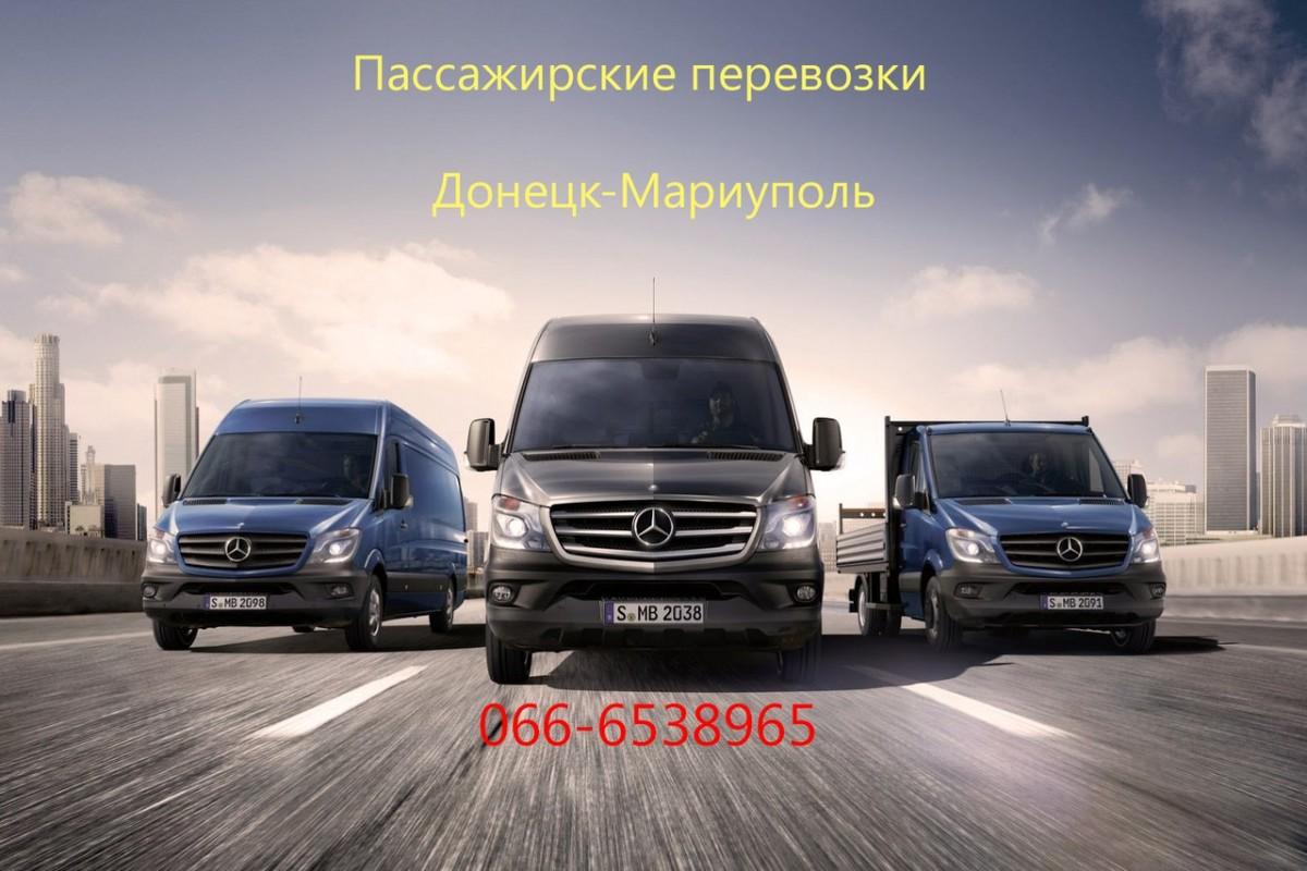 Утренние рейсы в Мариуполь из Макеевки и Донецка