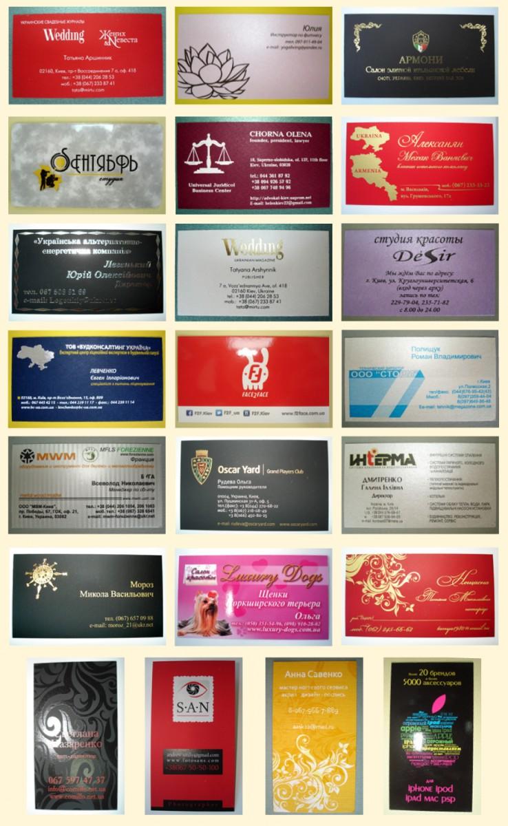 Визитки дешево.  Визитки с доставкой. Печать визиток Киев.