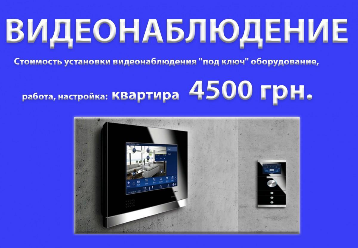Видеонаблюдение Харьков, установка видеонаблюдения