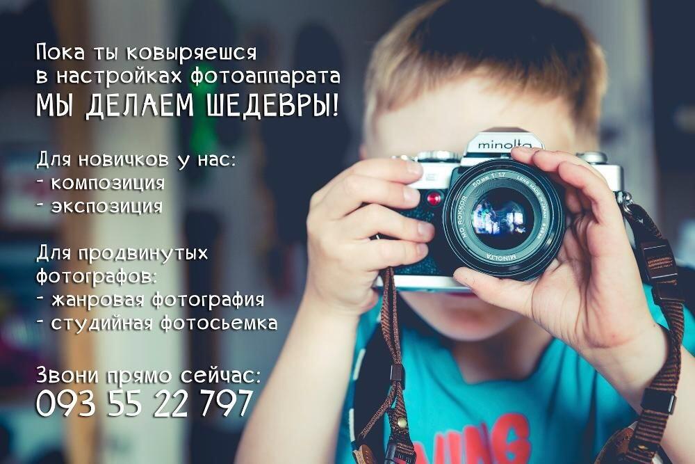 Школа фотографии Full-Frame School приглашает на обучение