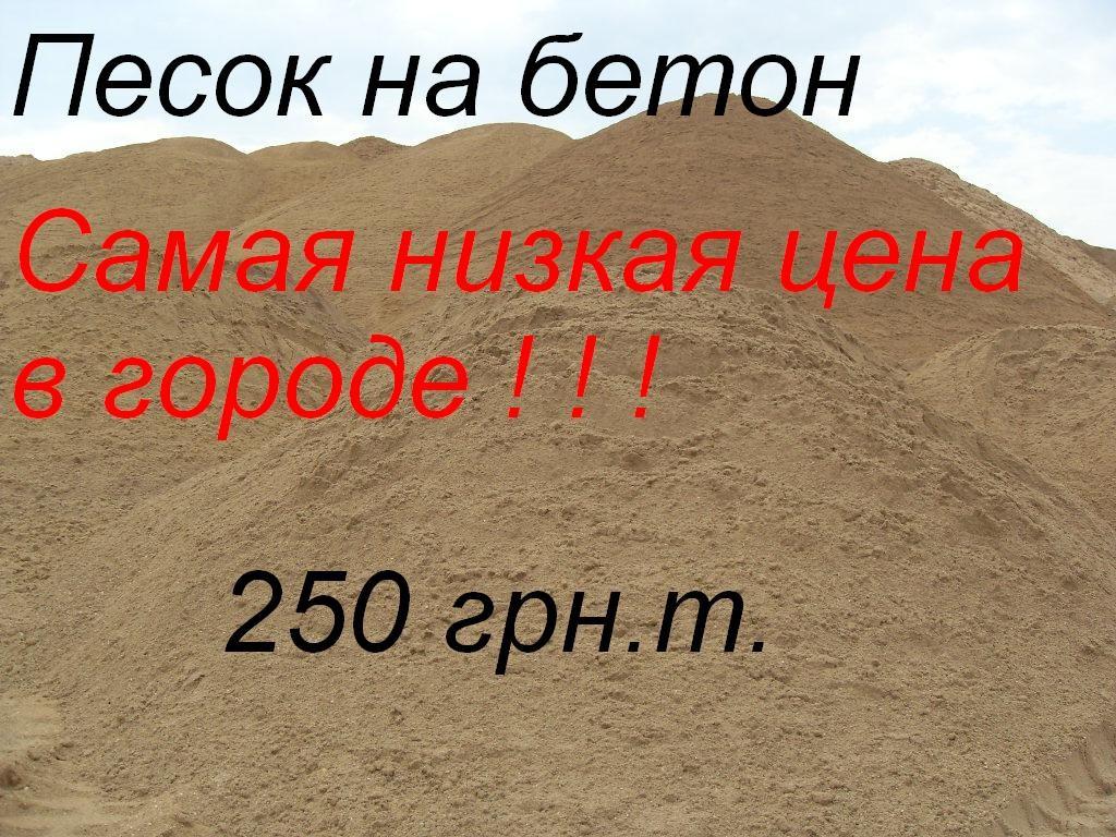 8f03f3781 песок на бетонные работы одесса доставка камаз,зил. 250 грн