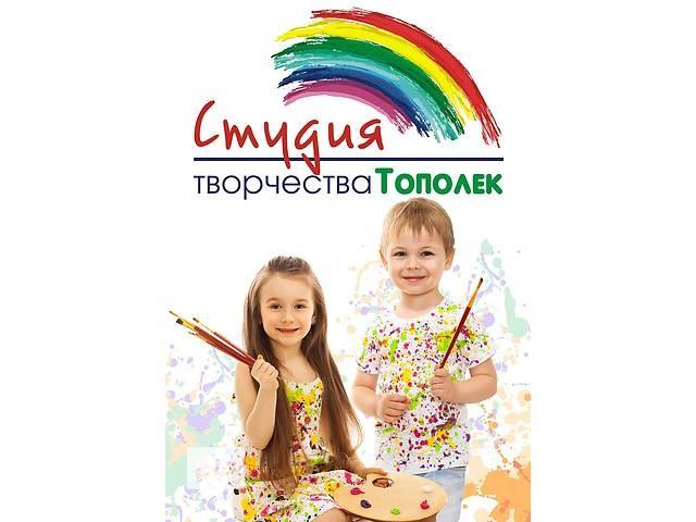 "Студия творчества ""Тополек"""