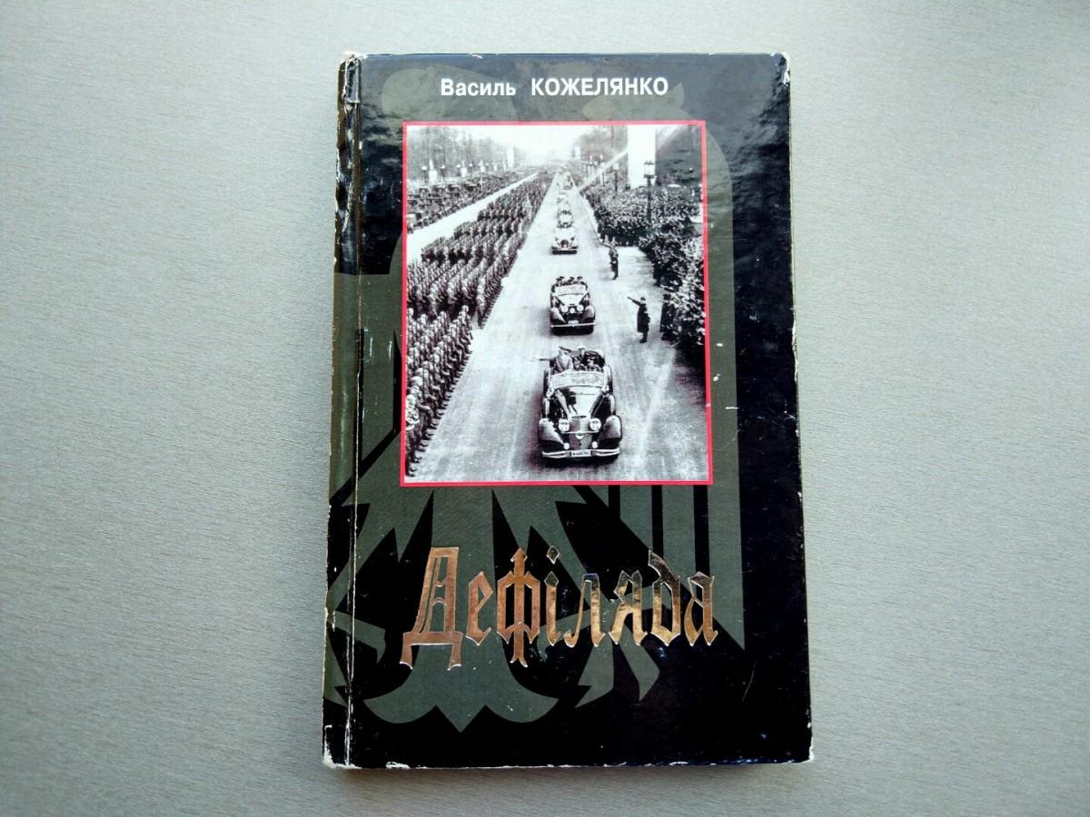 Василь Кожелянко – Дефіляда в Москві (СРСР, УПА, антиутопія)