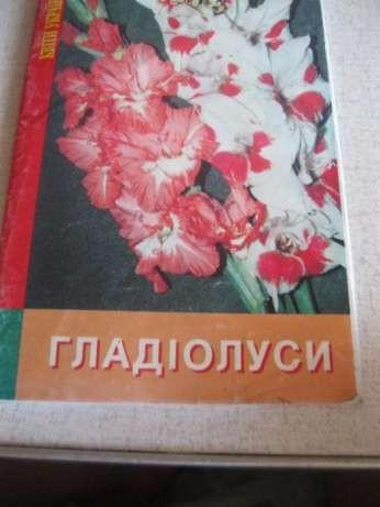 Книги по квітникарству
