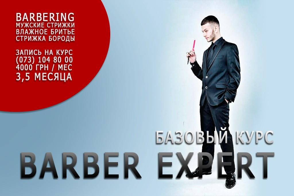 Базовый курс барбера Barber expert