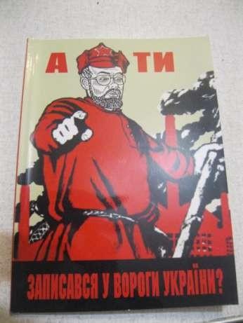 Продам книгу про Дмитра Табачника