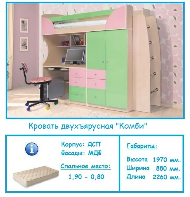 Кровать чердак, двухъярусная кровать со столом