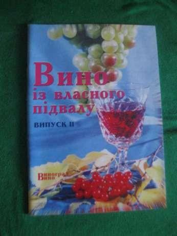 """Продам книгу по виноробству """"Вино із власного підвалу"""""""