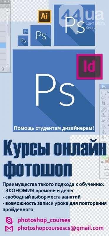 Курсы Фотошопа, курсы Иллюстратра,  помощь студентам- дизайнерам.