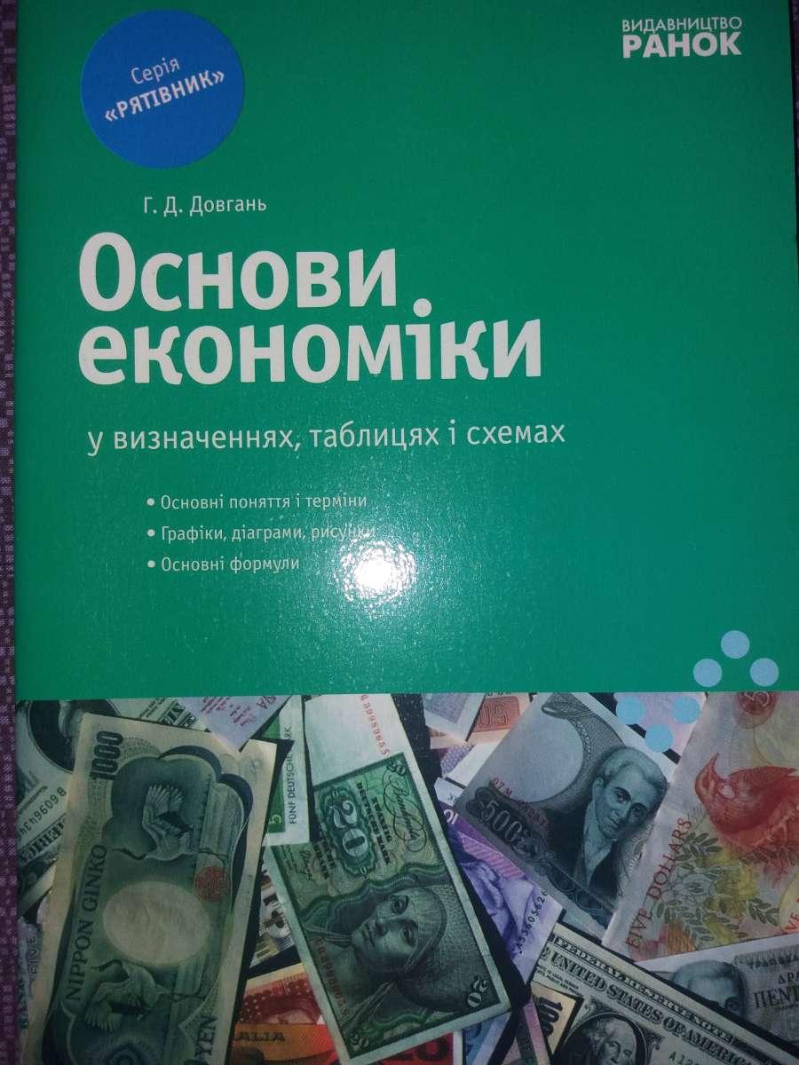 Основи економіки у визначеннях, таблицях і схемах. Г.Д. Довгань.
