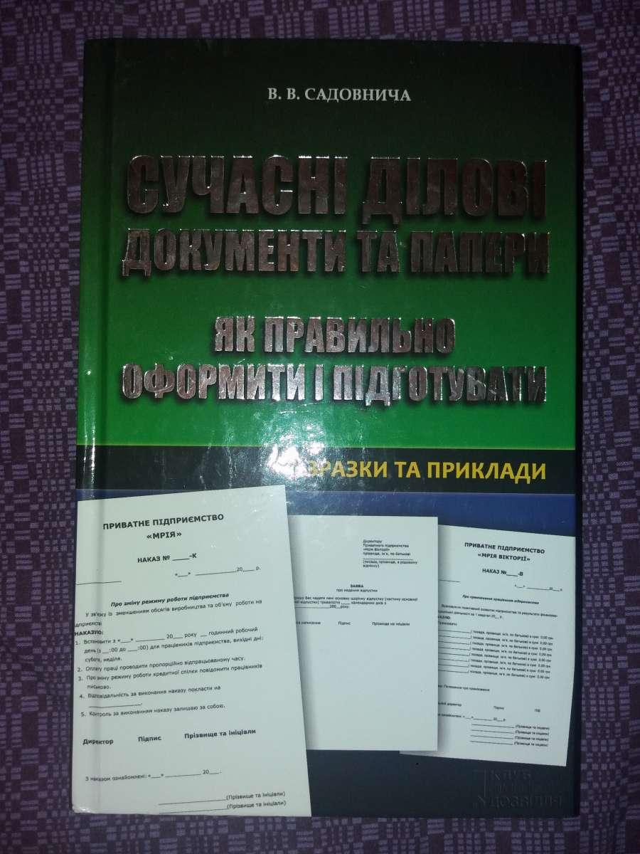 Сучасні ділові документи та папери. Электронная книга Электронная книг