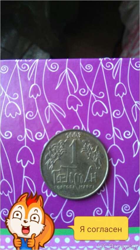 Житон монета 1Гетьман Запоріжжя 2002р бронза