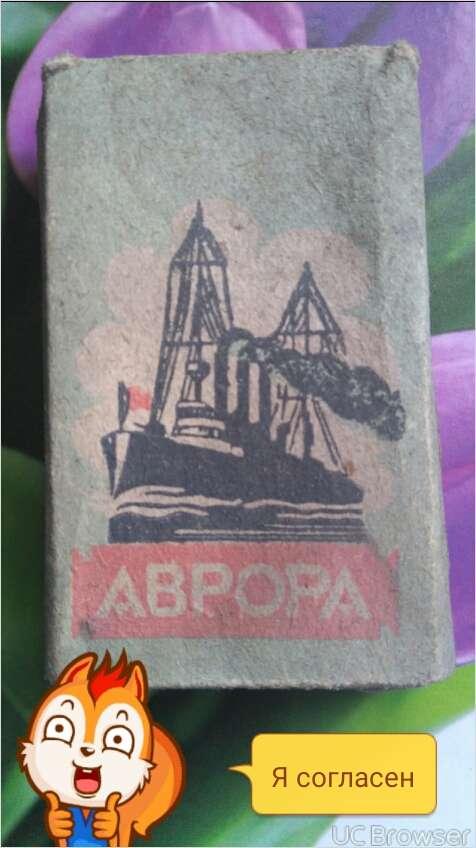 пачка від сигарет АВРОРА львівська промислова фабрика М.Виники