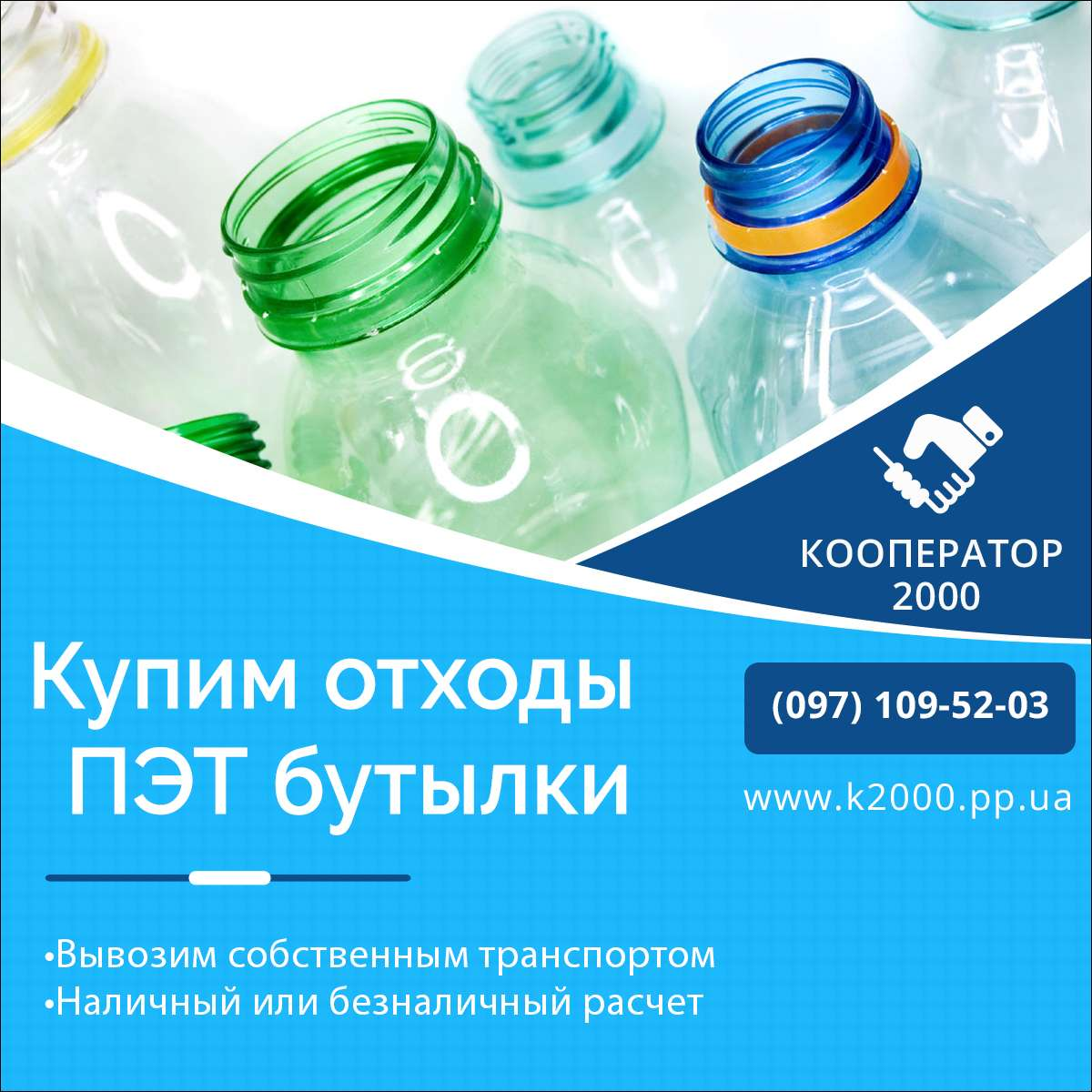 Прием и вывоз • пластиковой тары • ПЭТ бутылки, емкости в Киеве