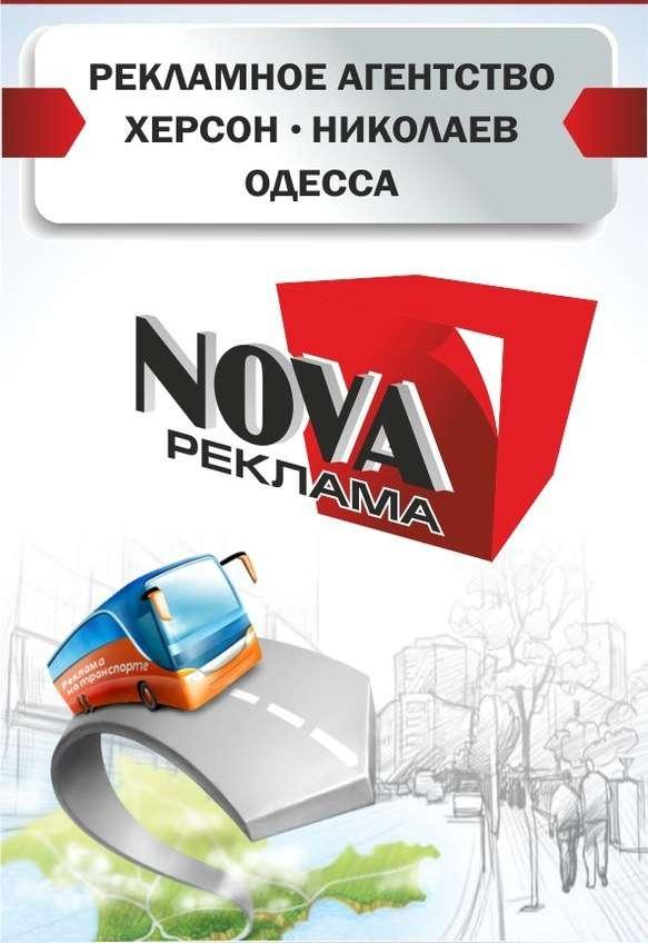 Рекламное Агенство «NOVA Реклама» г. Херсон, Николаев, Одесса