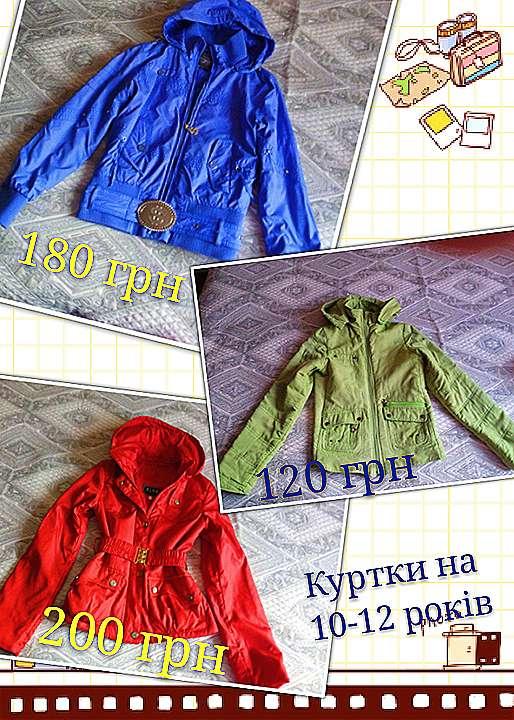 Курточка на дiвчат, осiнь