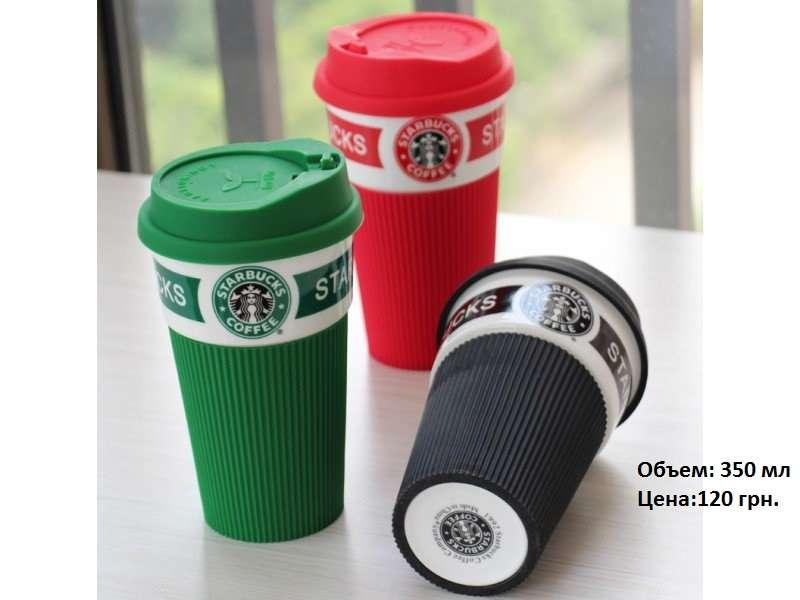 Термосы и термокружки Starbucks (старбакс)