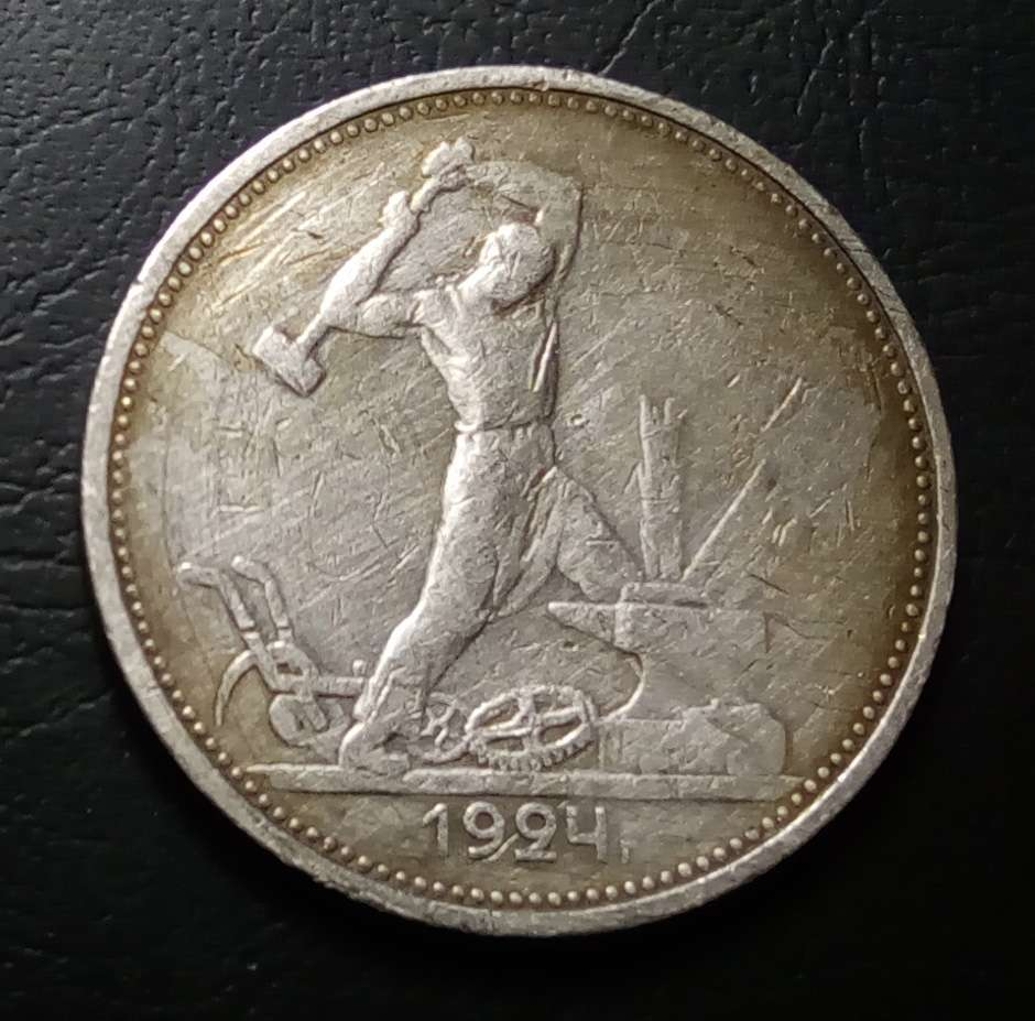 монета один полтинник, 1924 год, серебряная