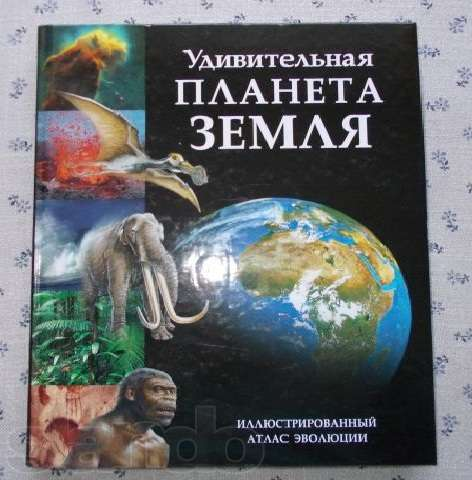 Продам книгу (атлас эволюции)