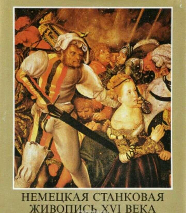 Книга Живопись Немцы Картины