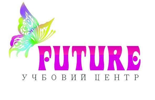 Розвивайтесь в учбовому центрі Future