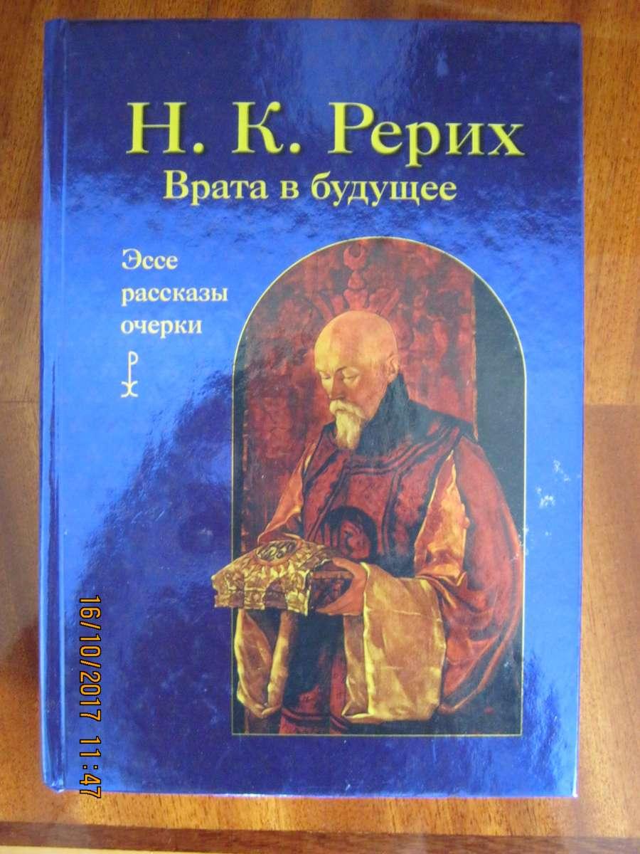 Книга Н.К. Рерих, Врата в будущее