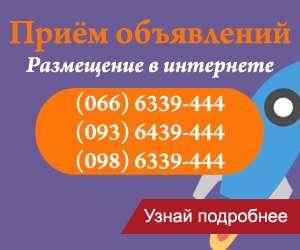 Ручное размещение объявлений на досках Украины