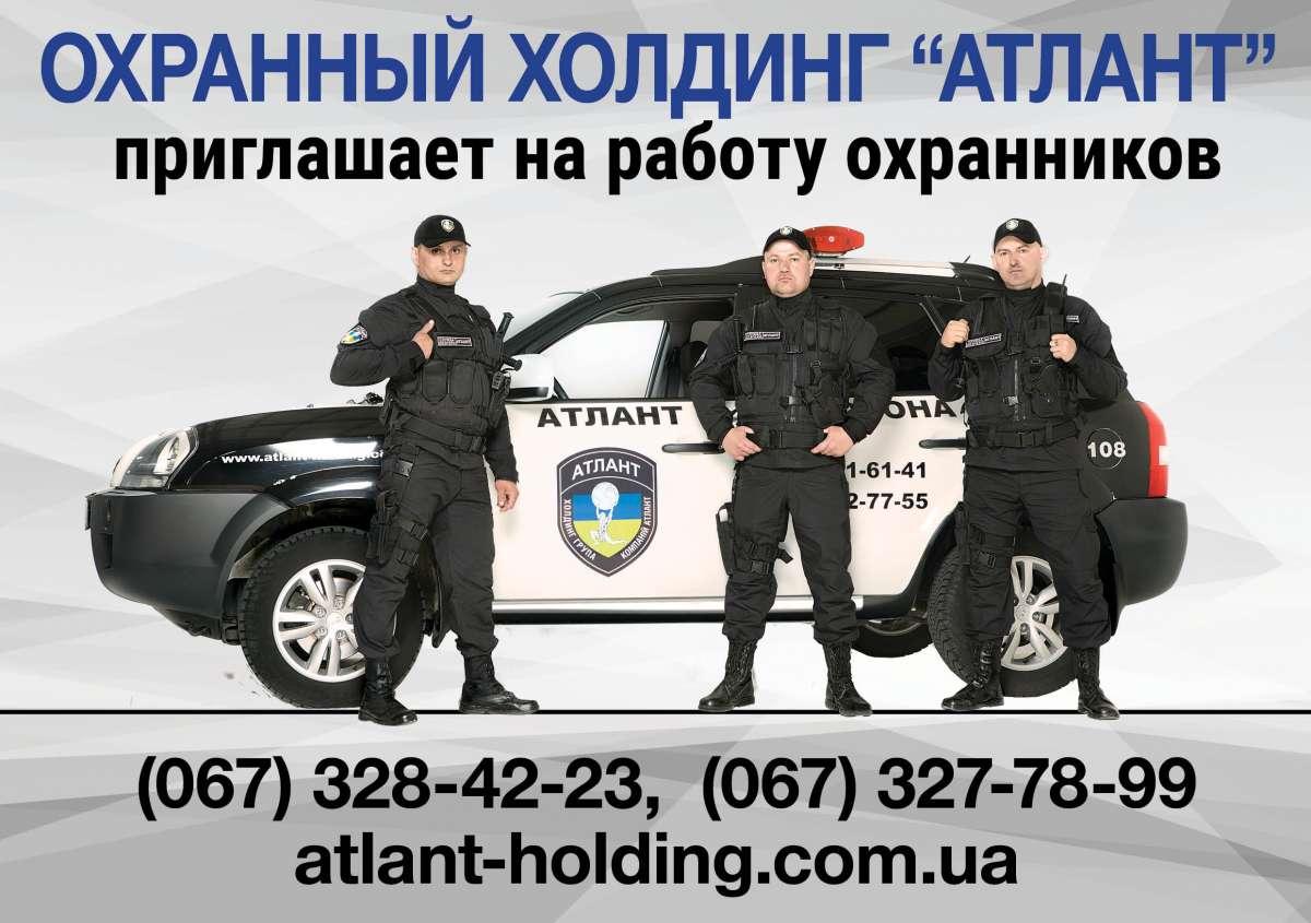 Охранники в группы быстрого реагирования