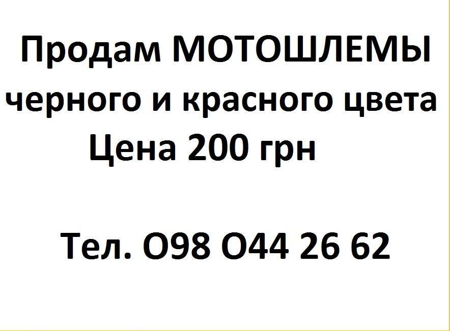 Продам МОТОШЛЕМЫ черного и красного цвета.  Цена 200 грн.  О98О442662