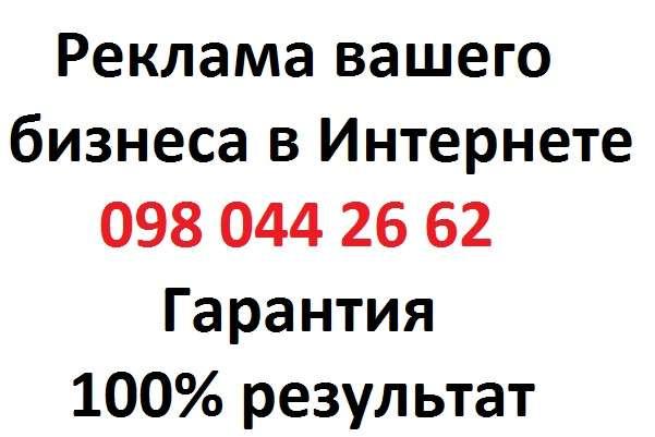 Реклама вашего товара бизнеса  в Интернете О98О442662