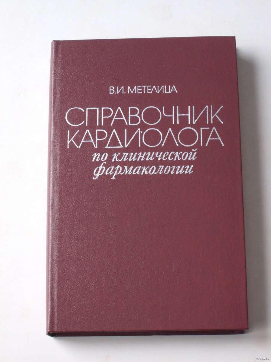 Справочник кардиолога по клинической фармакологии В. И.Метелица