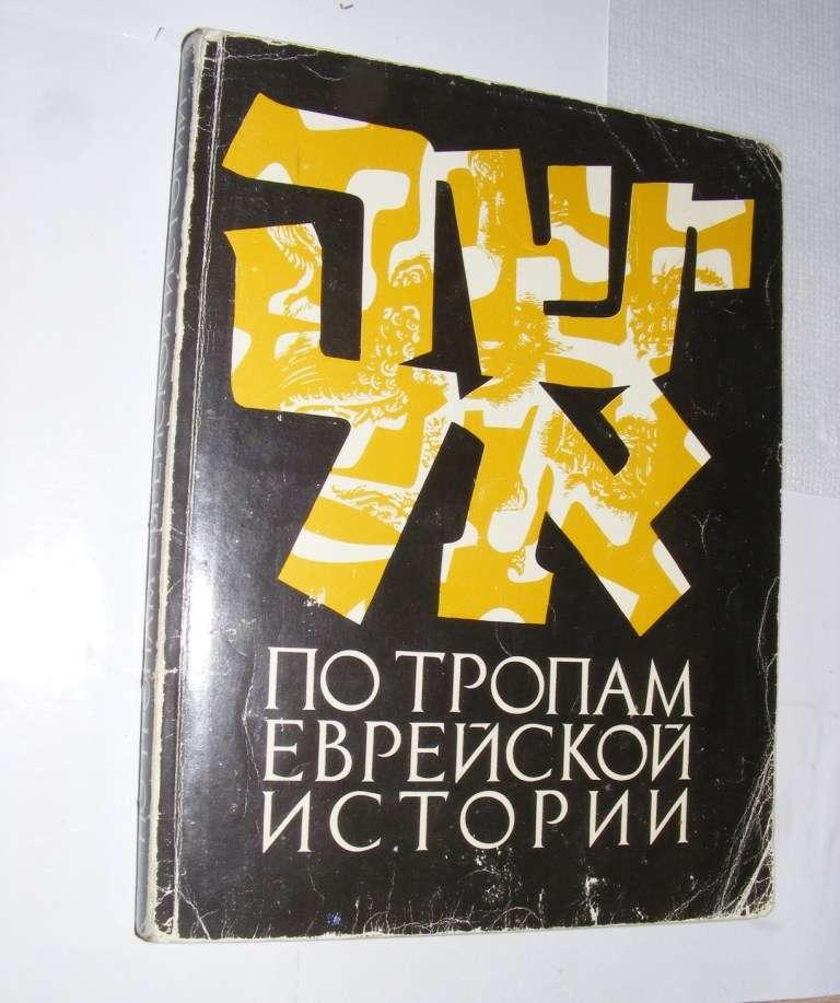 По тропам еврейской истории книга