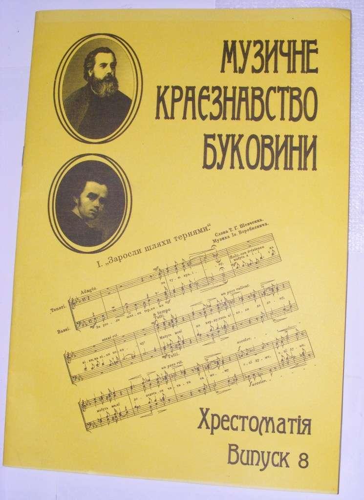 Музыкальное краеведение Буковины
