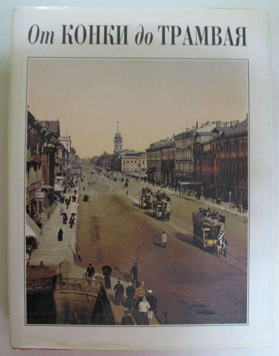 От Конки до Трамвая о истории трамвая