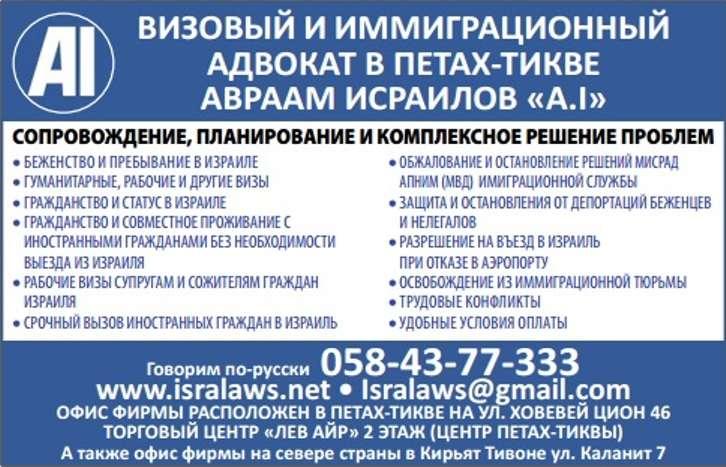 """Визовый и иммиграционный адвокат в Петах-Тикве Авраам Исраилов """"A.I"""""""