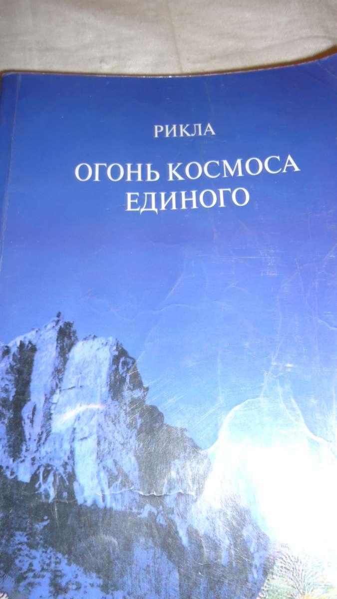 Книга-Рикла