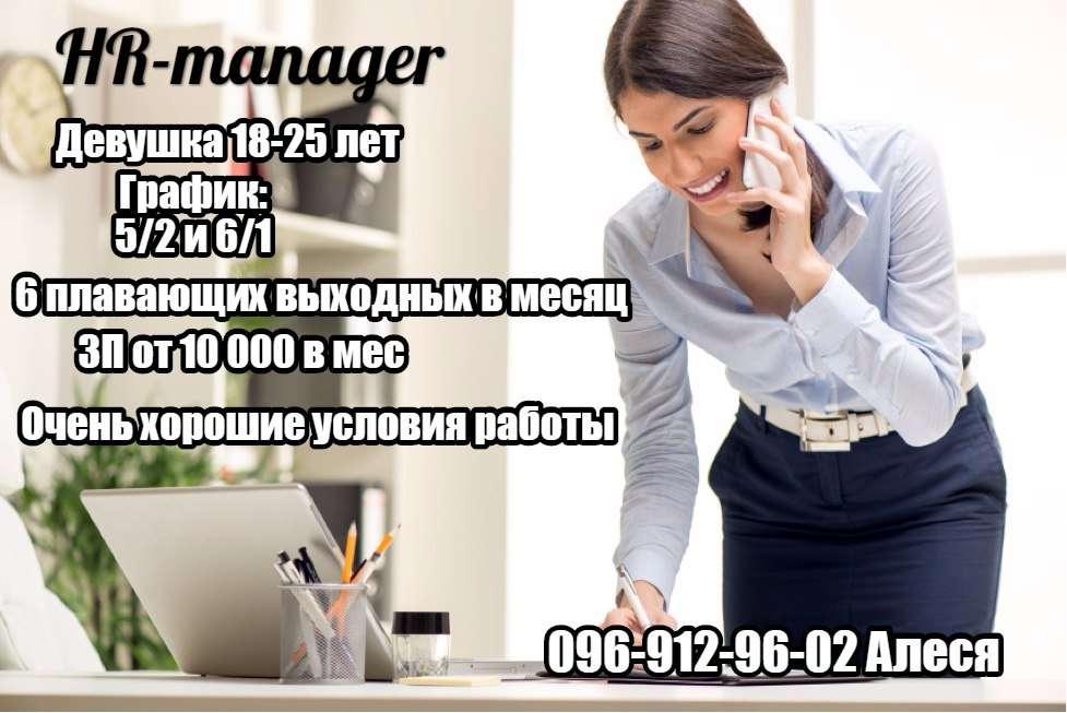 Менеджер по подбору персонала