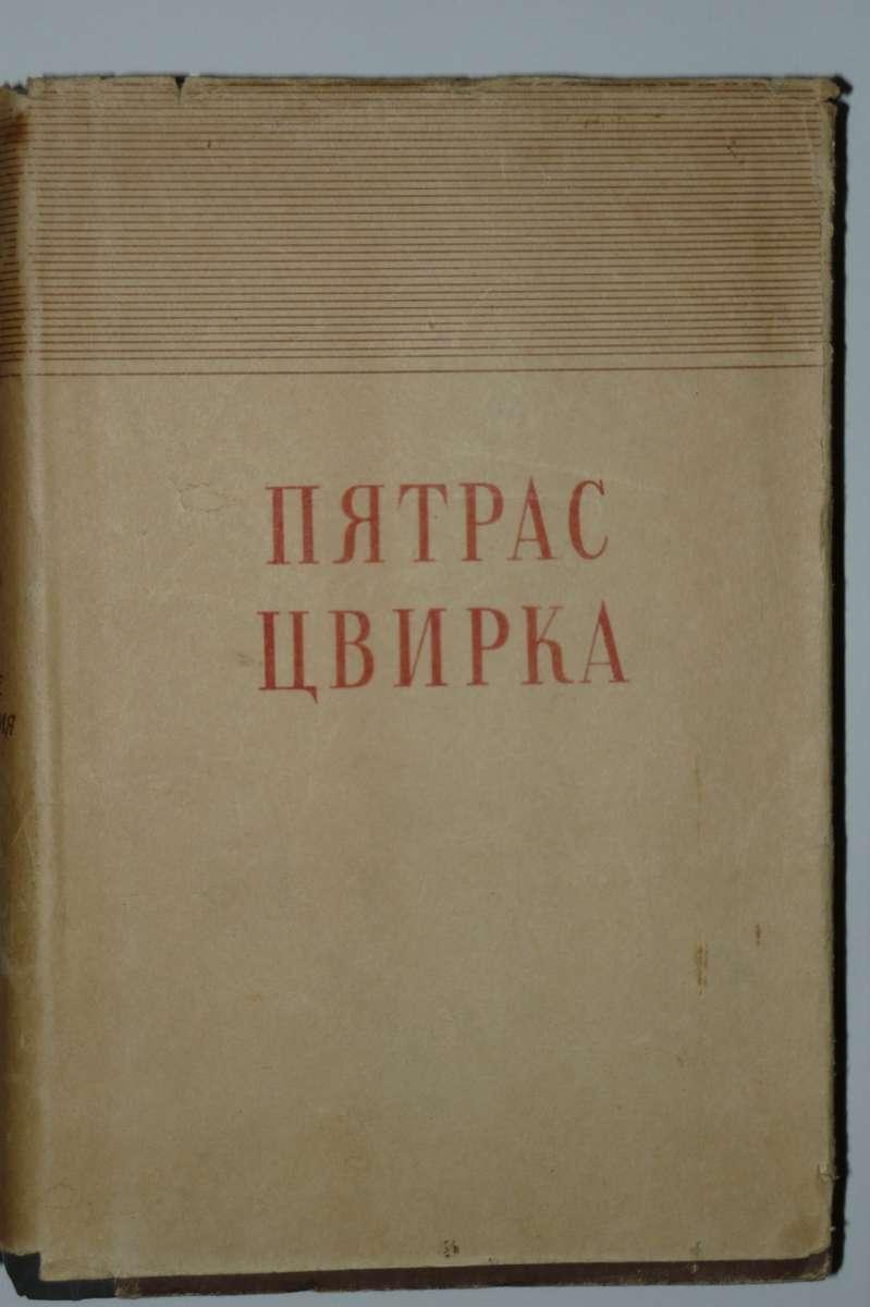 Пятрас Цвирка. Избранные произведения 1954
