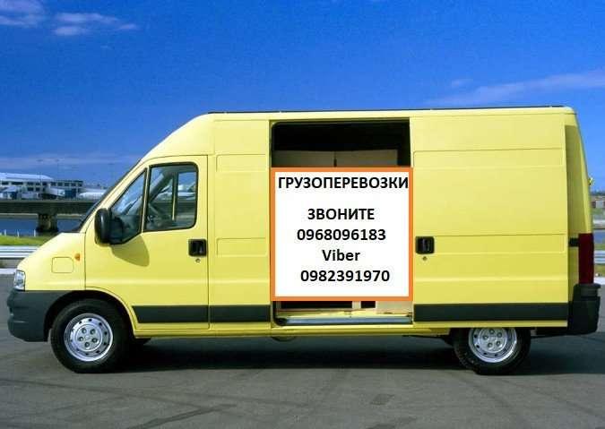 Грузоперевозки. Киев-Винница
