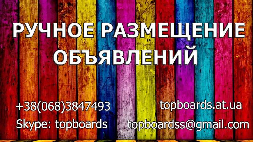 Ручное размещение объявлений на интернет-доски Киева