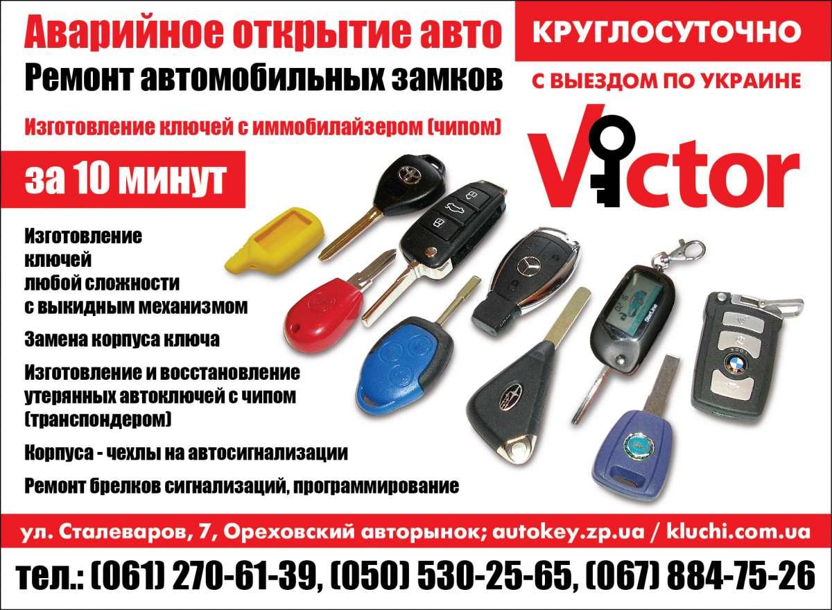 Изготовление автомобильных ключей с чипом (иммобилайзером)