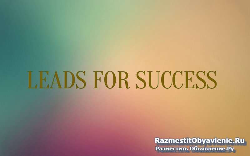 «Leads For Success»
