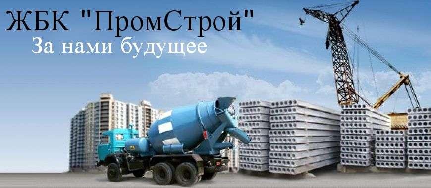 Купить бетон с доставкой. Харьков и область