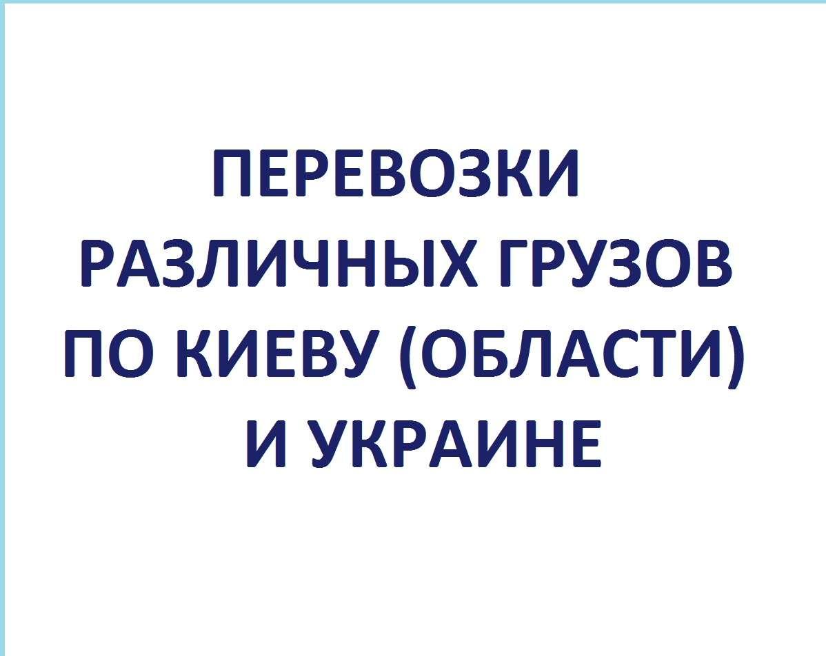 Грузоперевозки / Перевезення вантажів / Перевозки