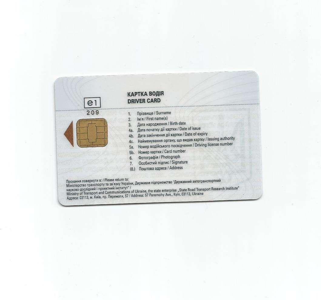 Міжнародна картка водія або чіп карта.