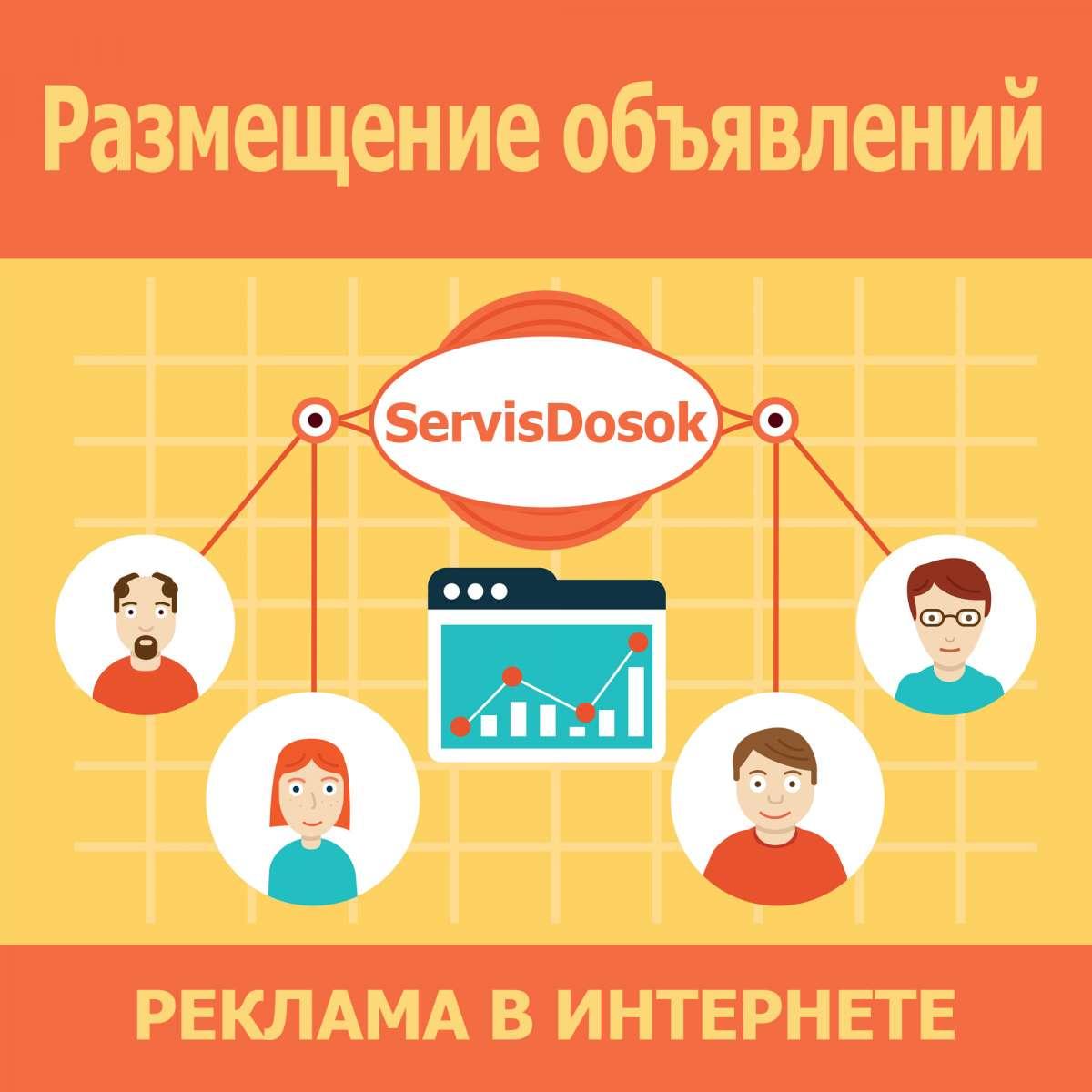 Размещение объявлений с помощью ServisDosok