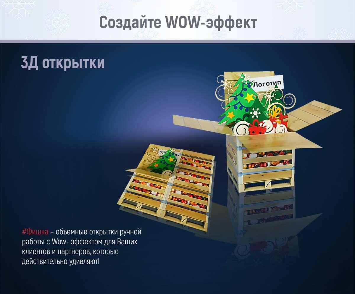 Новогодние 3Д открытки для клиентов
