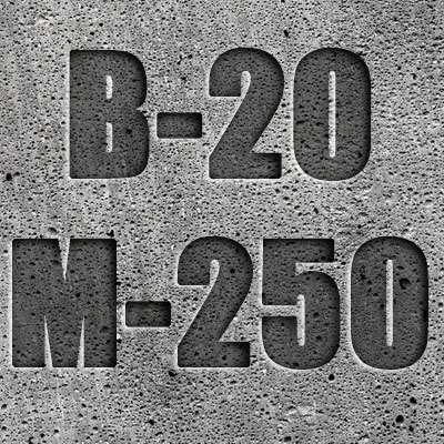 Бетон строительный М-250 (П3, П4, (В 20) С16/20)