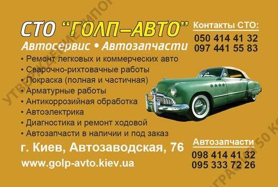 Автосервис Голп-Авто