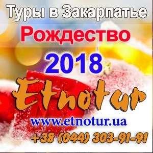 New туры 2018 Закарпатье на Рождество Этнотур